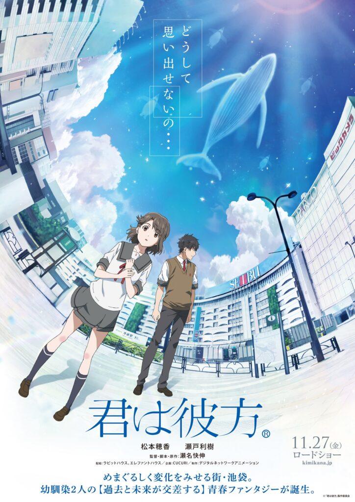 You Are Beyond (Kimi wa Kanata) anime film teaser og dato
