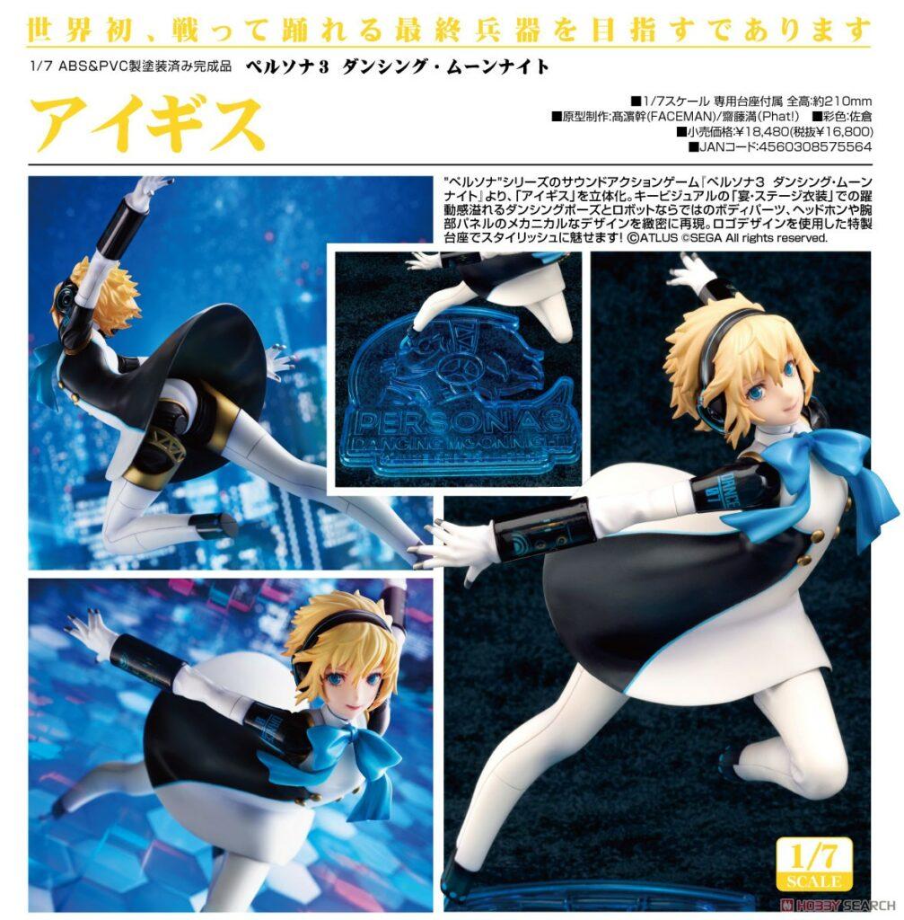 Persona 3: Dancing in Moonlight Aigis