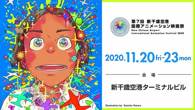 Eizouken mangaens forfatter tegner primært billede for New Chitose Airport International Animation Festival 2020