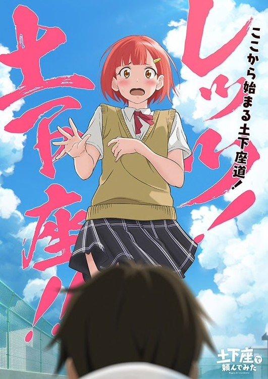 Dogeza de Tanondemita komedie anime info