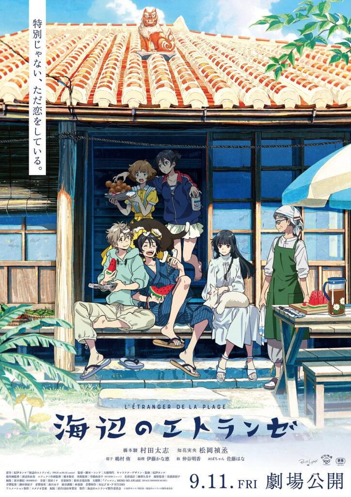 Umibe no Étranger boys-love anime trailer