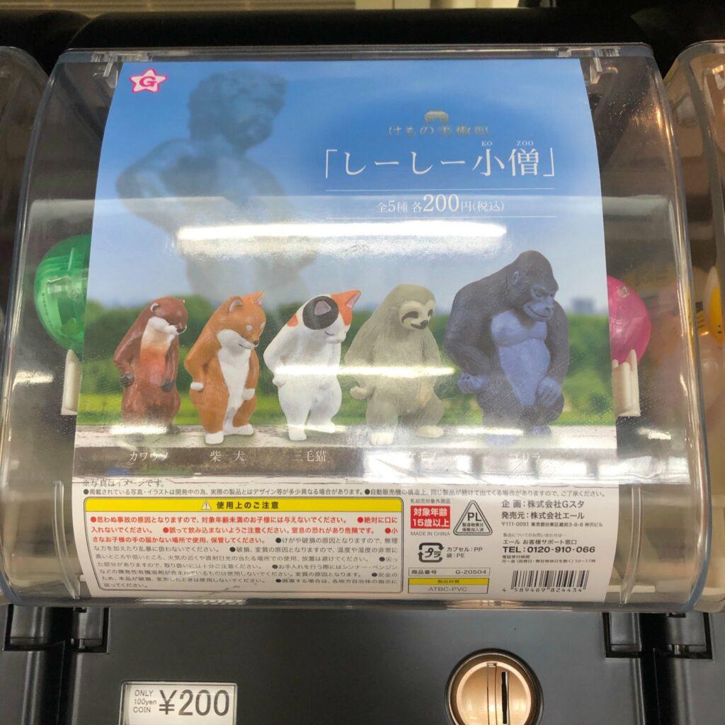 Kenelestand gashapon i Akihabara Station