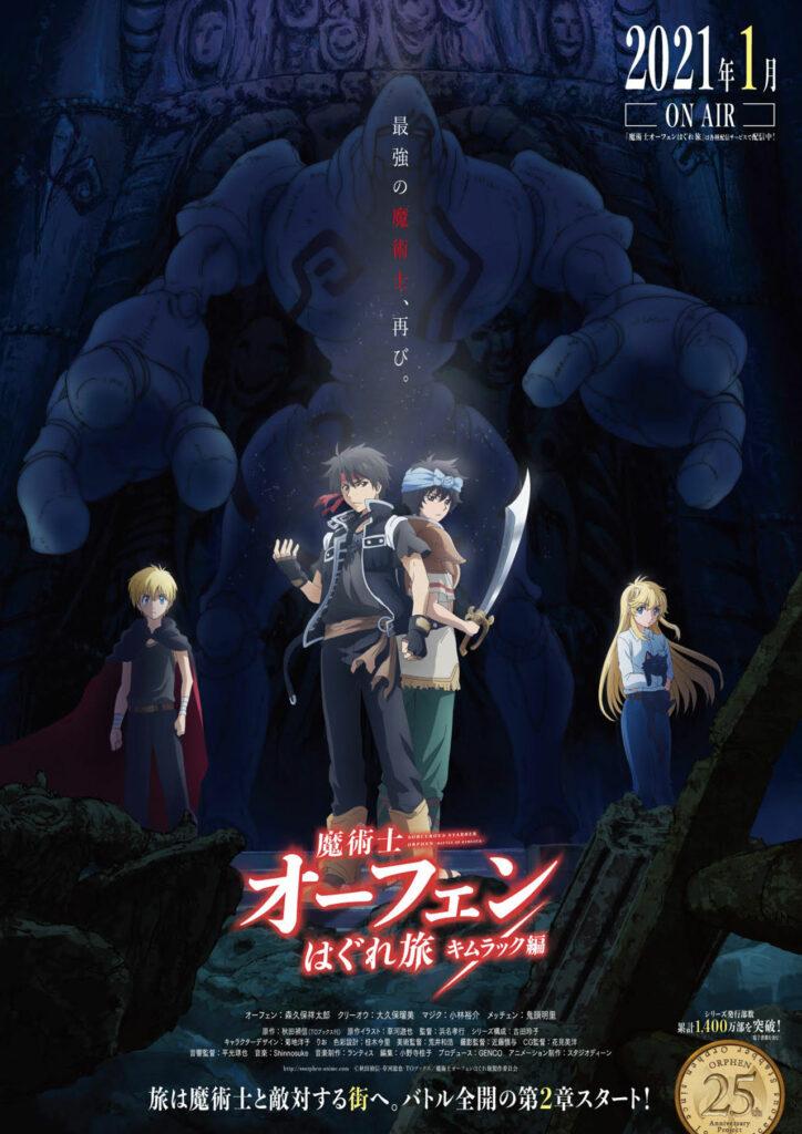 Sorcerous Stabber Orphen anime sæson 2 promo video og info