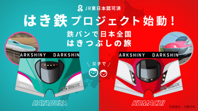 Shinkansen undertøj