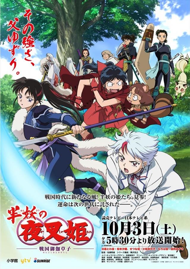 InuYasha spin-off Yashahime: Princess Half-Demon trailer og info