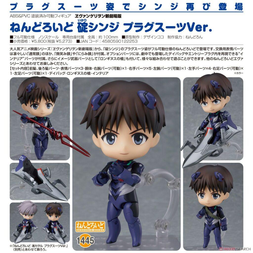 Nendoroid Neon Genesis Evangelion Shinji Ikari: Plugsuit Ver.