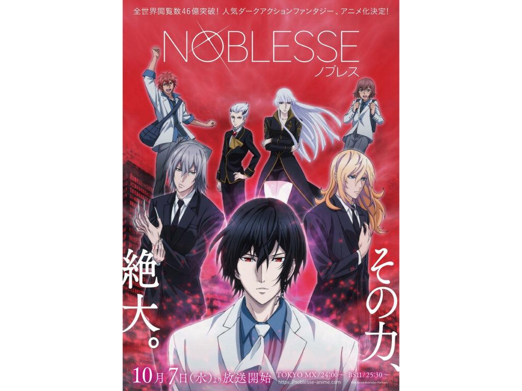 Noblesse anime kommer 7 oktober