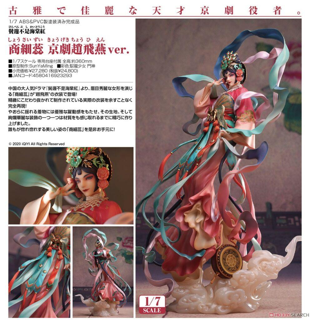 Winter Begonia Shang Xirui: Peking Opera - Zhao Feiyan Ver.