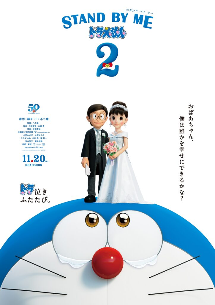 Stand By Me Doraemon 2 CG film trailer