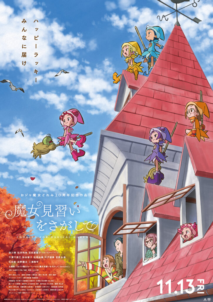 Looking for Magical Doremi films sidste trailer indeholder Ojamajo Doremi åbningssang