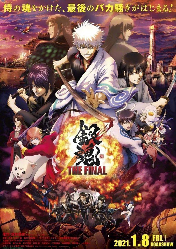Gintama: The Final film trailer
