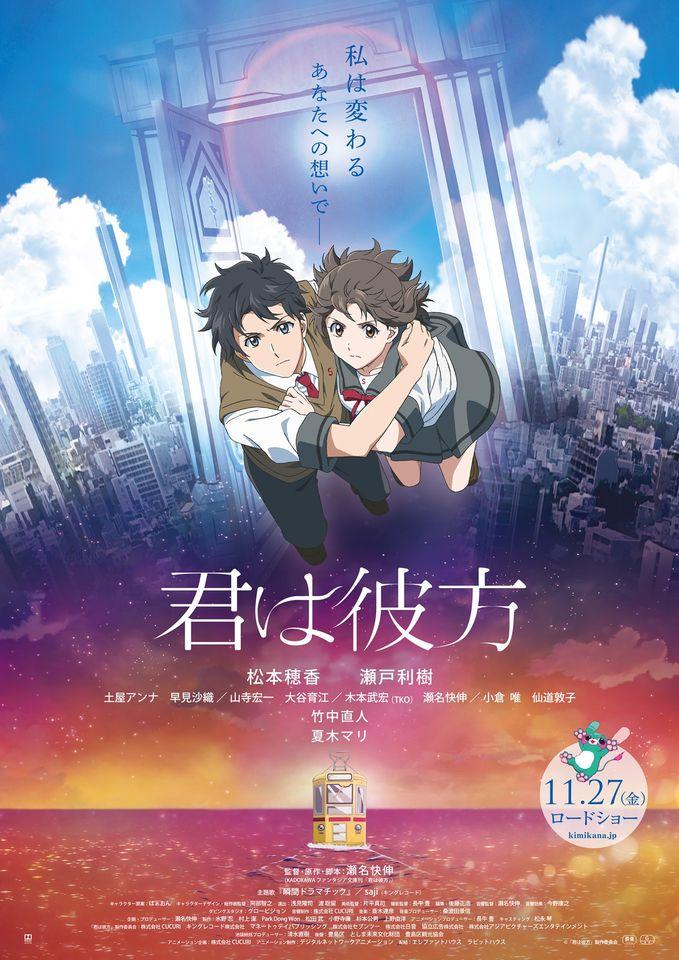 """Den officielle webside for TOHOs Kimi wa Kanata (You Are Beyond) teateranime film begyndte at streame en ny trailer til filmen mandag. Traileren viser filmens temasang """"Shunkan Dramatic"""" (Dramatic Moment) af rockbandet saji (tidligere phatmans efter skoletid) og afslører også yderligere rollebesætning til filmen. Webstedet afslørede også en ny plakatvisuel."""
