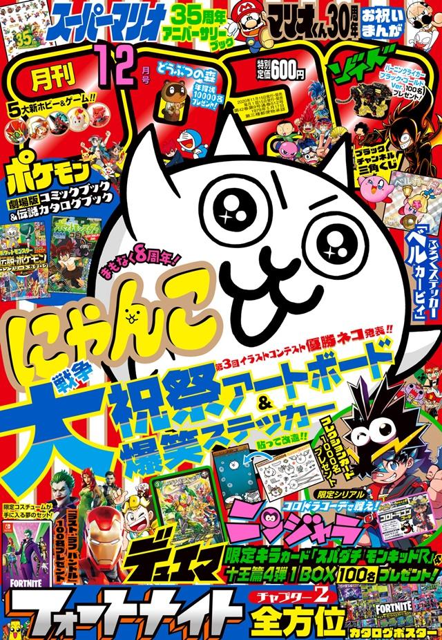Coro Coro Comic december 2020 cover