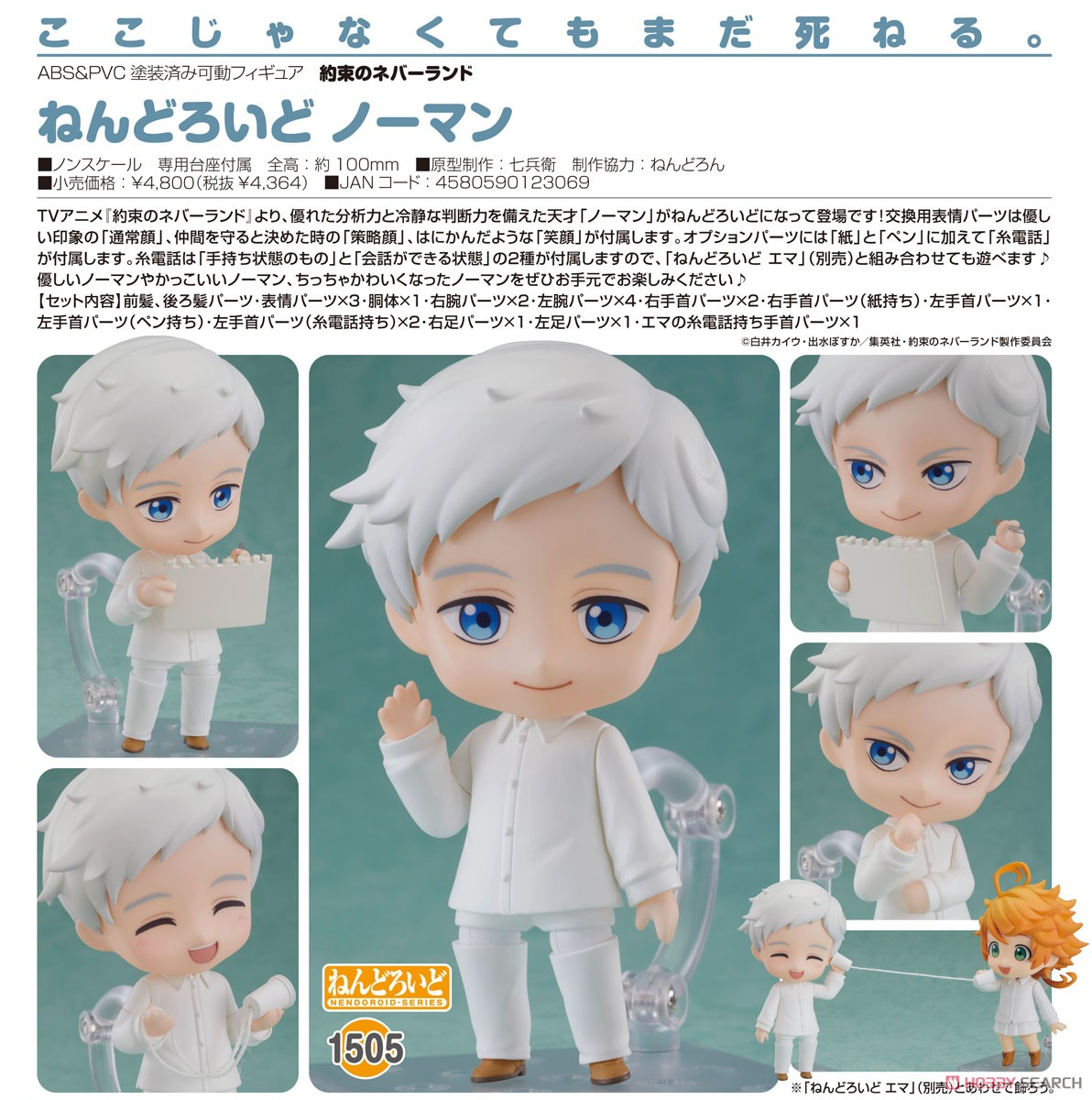 Nendoroid The Promised Neverland Norman