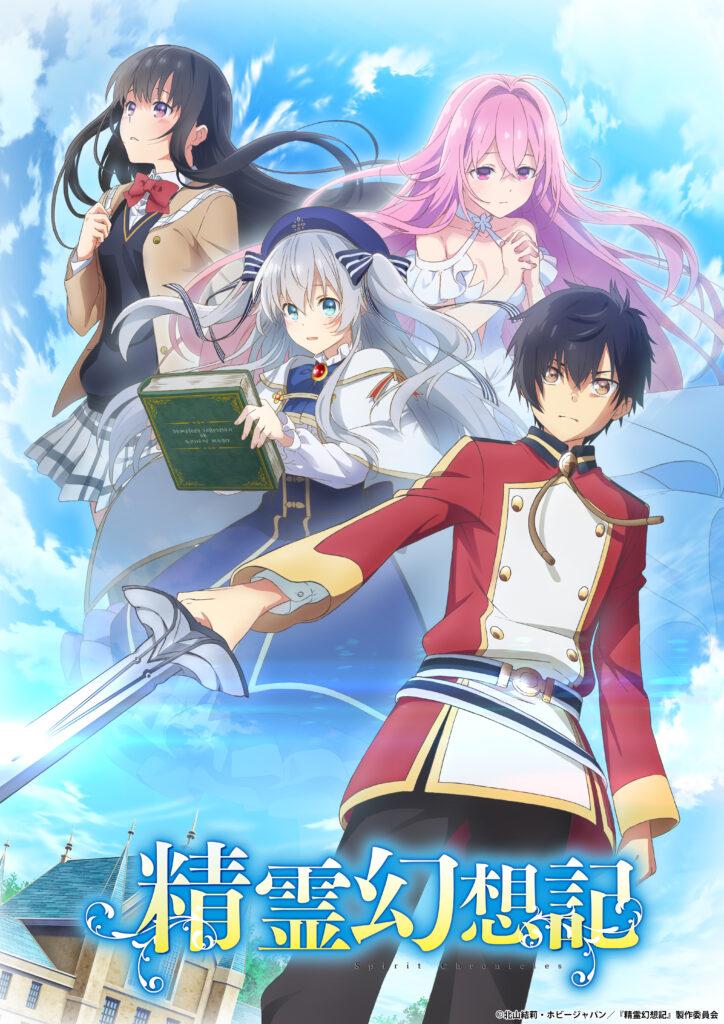 Seirei Gensouki - Spirit Chronicles romaner laves til TV anime