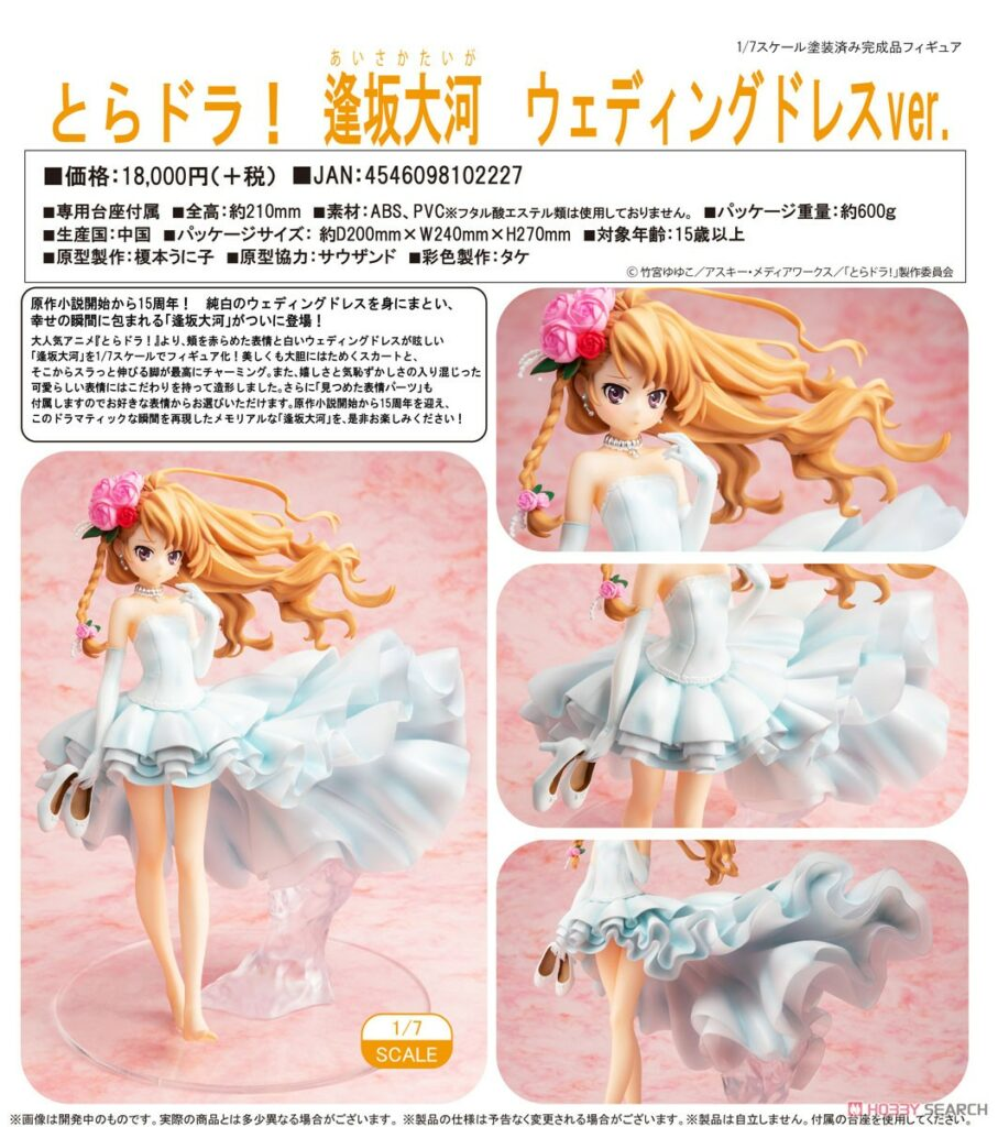 Toradora! Taiga Aisaka: Wedding Dress Ver.