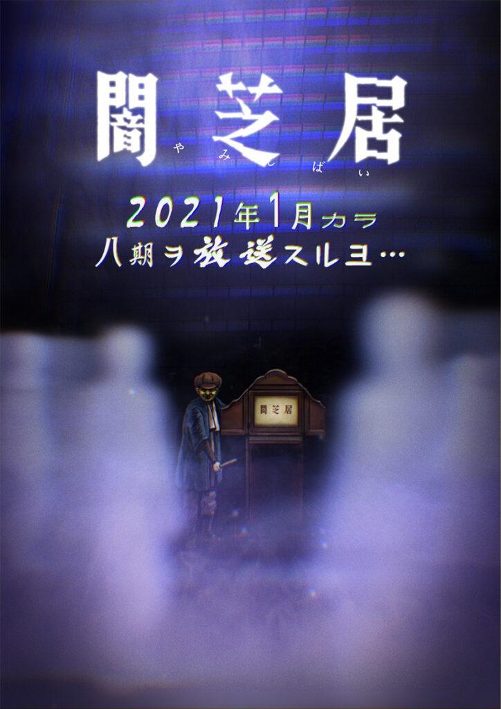 Yamishibai: Japanese Ghost Stories anime får 8 sæson til januar 2021