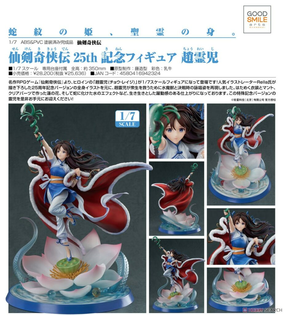 Chinese Paladin: Sword and Fairy 25th Anniversary Commemorative Figure: Zhao Ling-Er