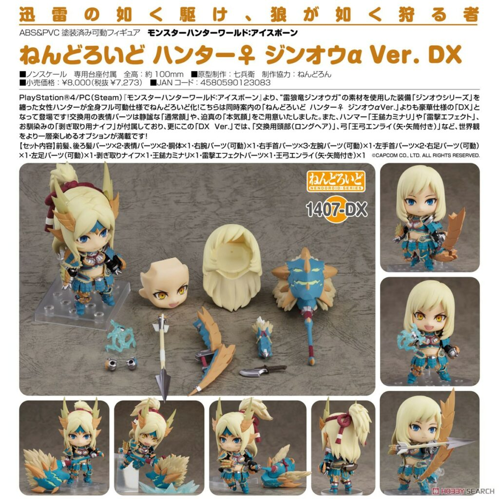 Nendoroid Monster Hunter Hunter: Female Zinogre Alpha Armor Ver. DX