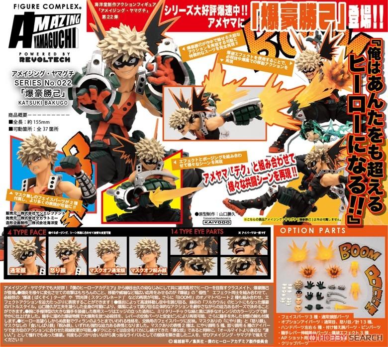 Figure Complex Amazing Yamaguchi No.022 My Hero Academia Katsuki Bakugo