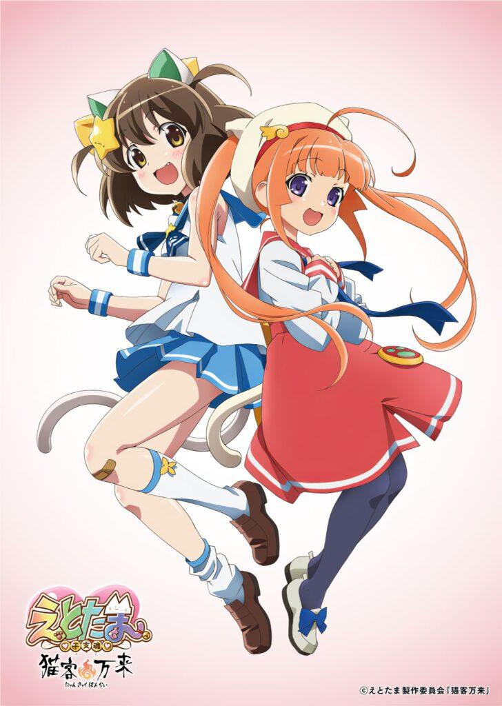 Ny Etotama anime teaser