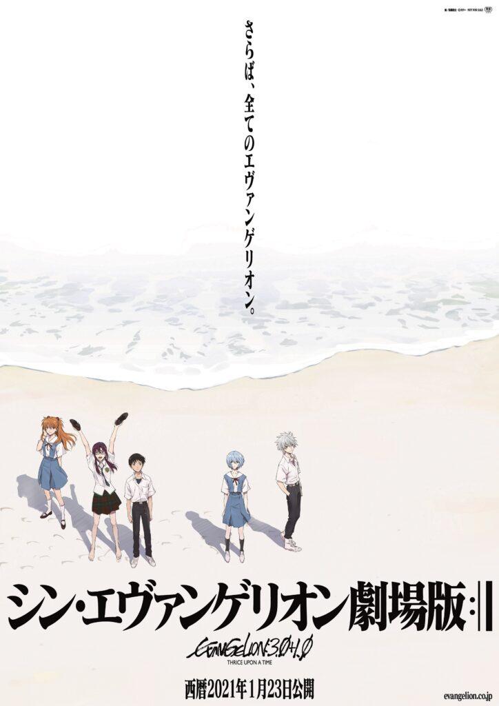 Afsluttende Evangelion film fuld trailer og plakat