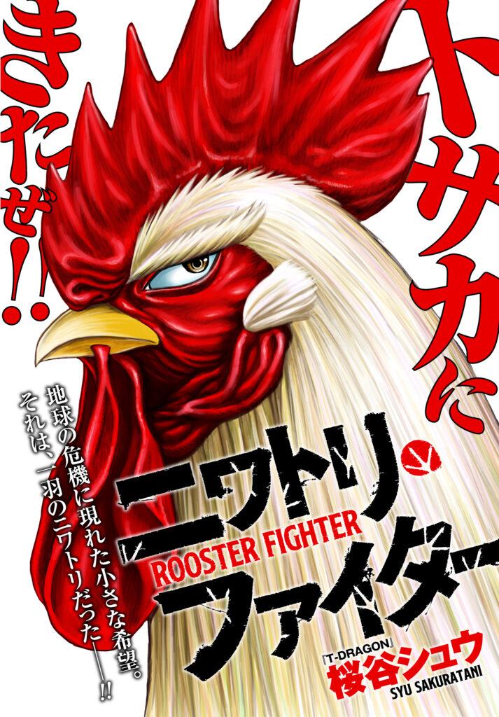 Rooster Fighter er en ny manga om en kamp hane