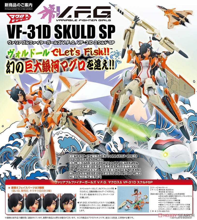 ACKS No.MC-08 V.F.G. Macross Delta VF-31D Skuld SP