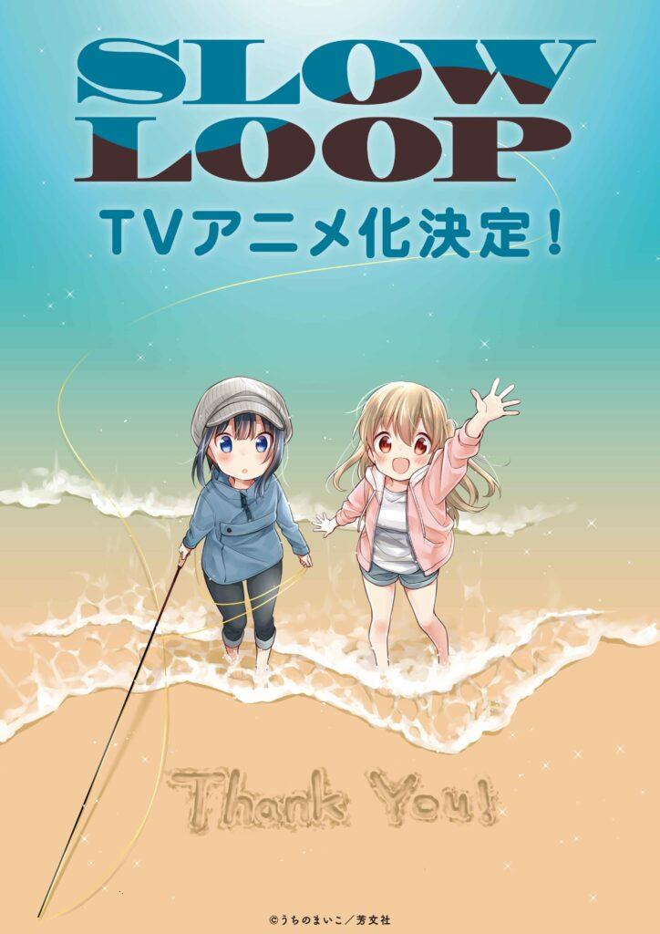 Slow Loop TV anime på vej