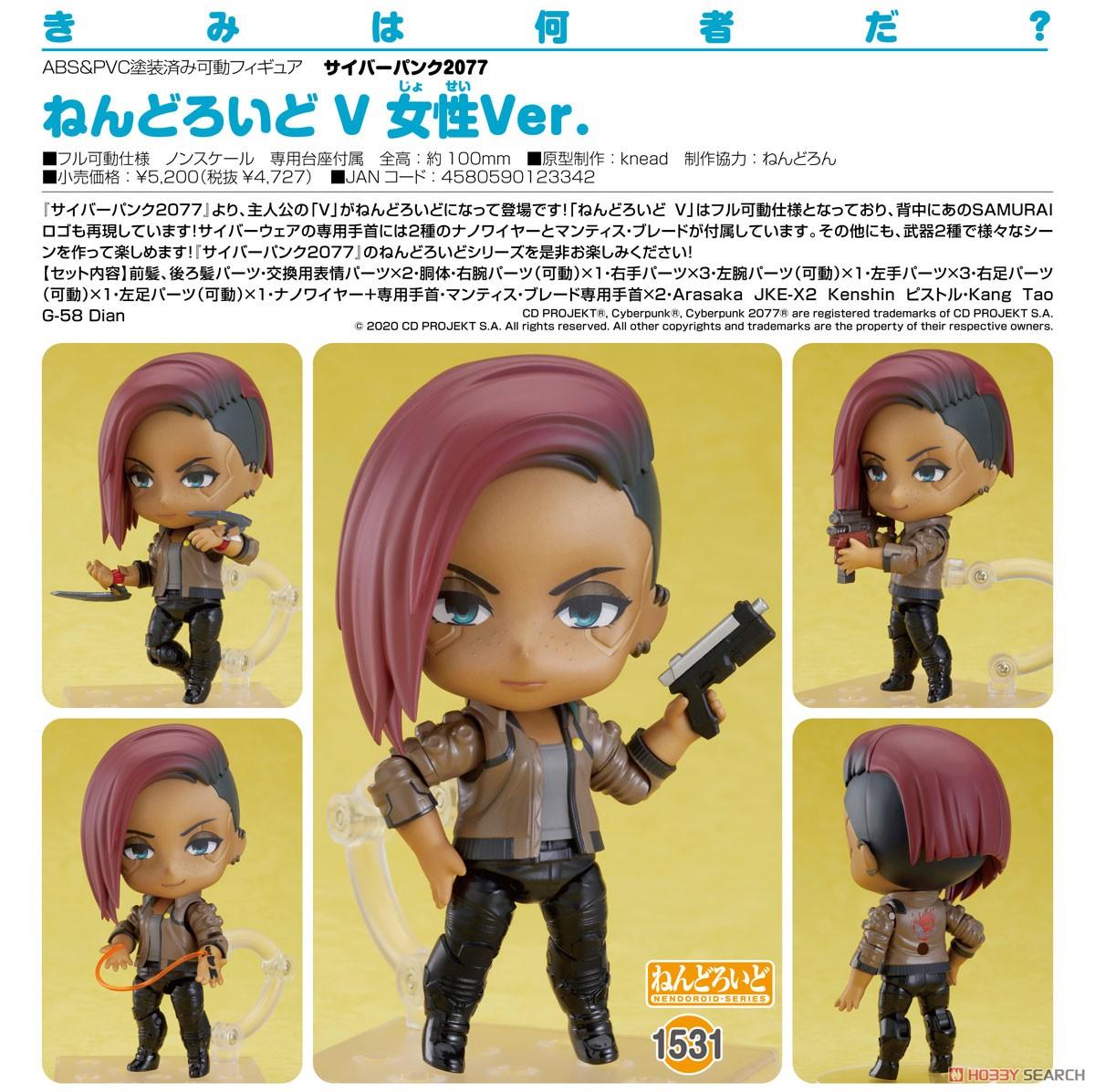 Nendoroid Cyberpunk 2077 V: Female Ver.
