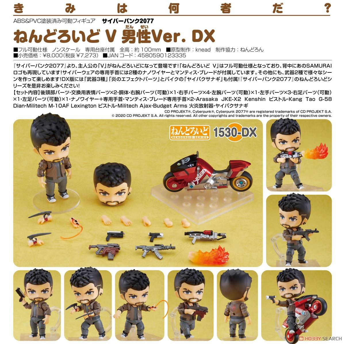 Nendoroid Cyberpunk 2077 V: Male Ver. DX