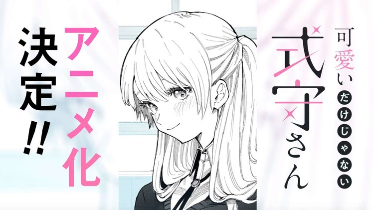 Shikimori's Not Just a Cutie romantisk komedie manga laves til anime