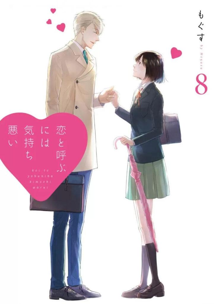 Koi to Yobu ni wa Kimochi Warui anime og manga info