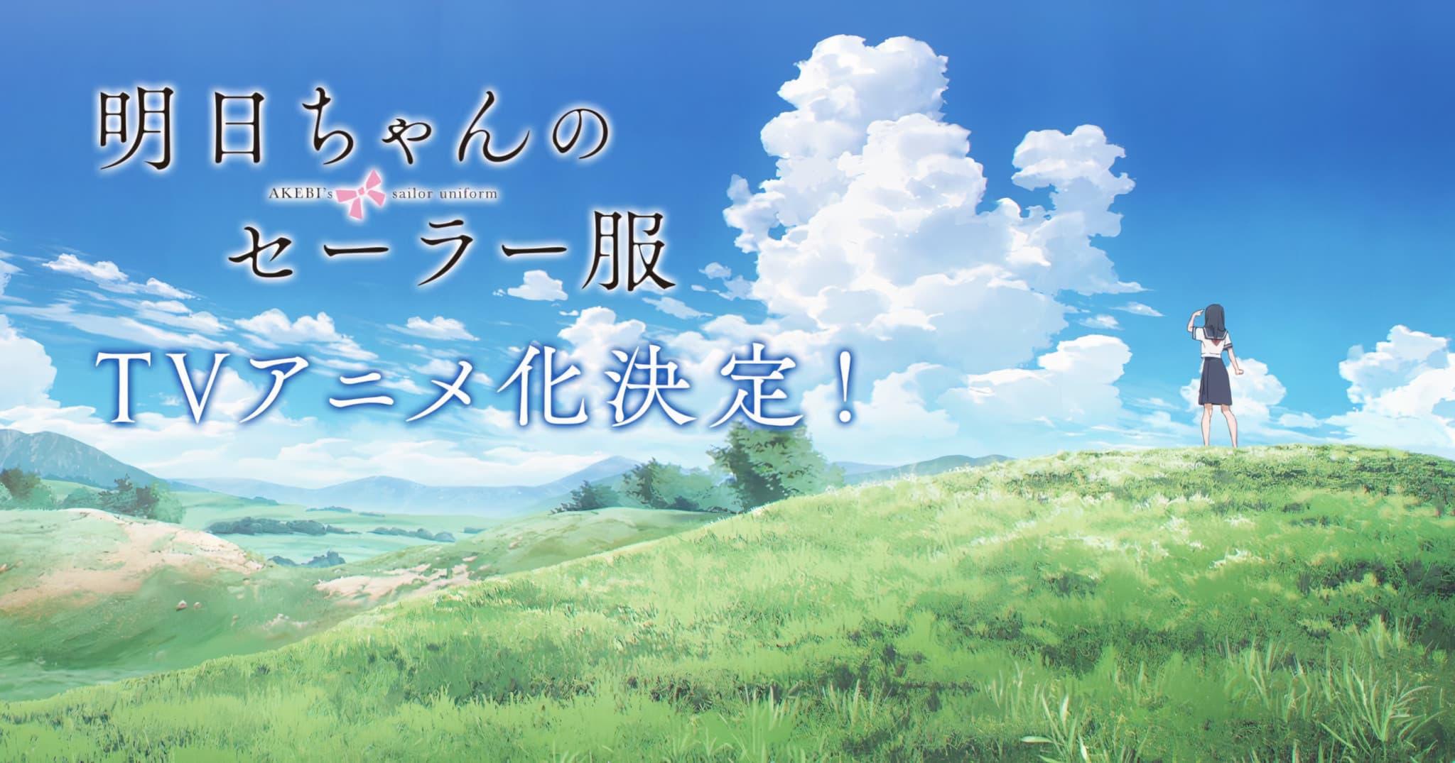 Akebi's Sailor Uniform manga laves til TV anime