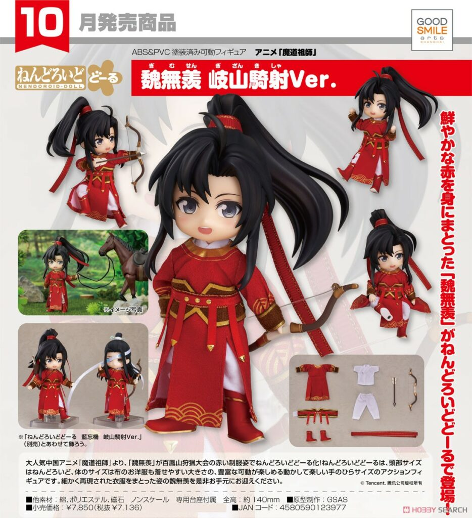 """Nendoroid Doll Anime """"The Master of Diabolism"""" Wei Wuxian Qishan Night-Hunt Ver."""