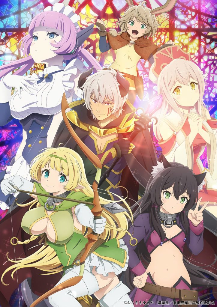 How Not to Summon a Demon Lord Ω (sæson 2)