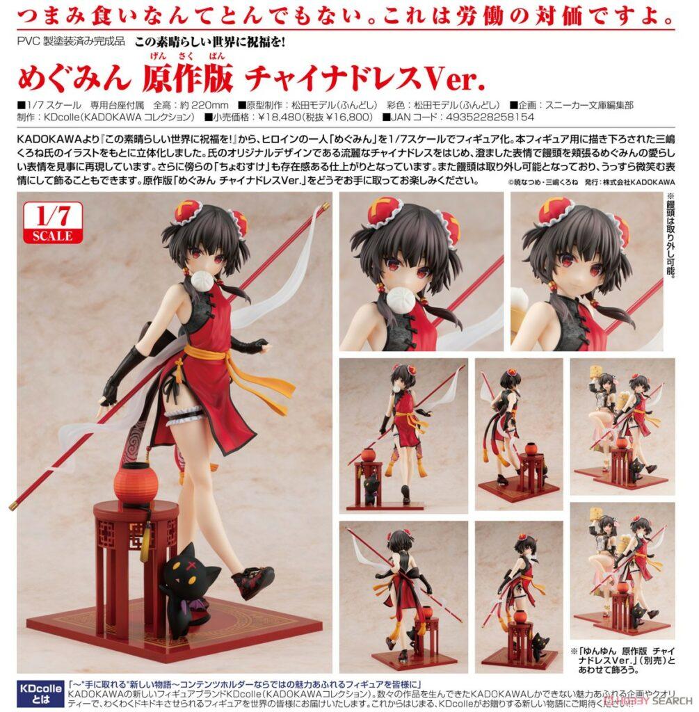 KDcolle KonoSuba Megumin Original Ver. China Dress Ver.