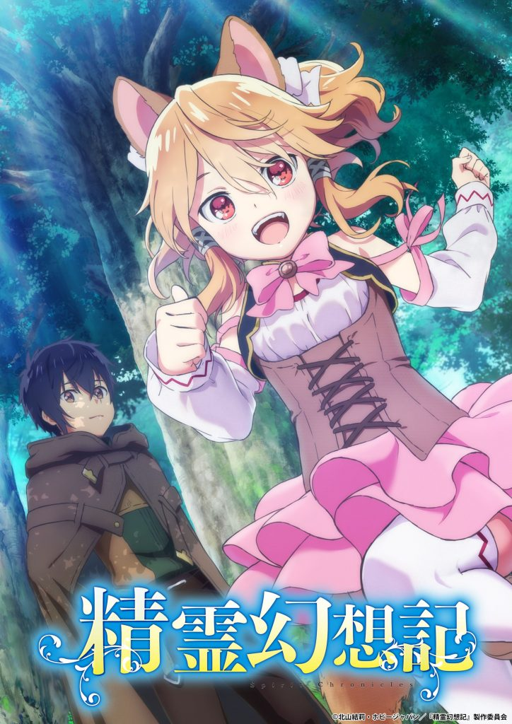 Seirei Gensouki - Spirit Chronicles TV anime trailer, spil og premiere-dato
