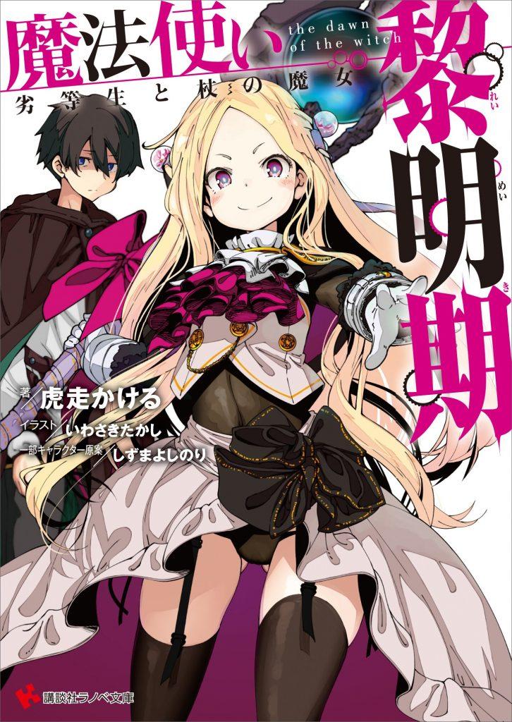 The Dawn of the Witch fantasy light novels af forfatteren bag Grimoire of Zero laves til anime