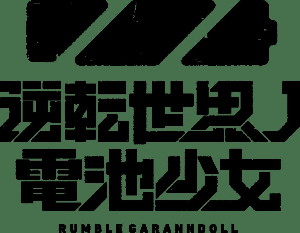 Gyakuten Sekai no Denchi Shōjo ny original anime af Masaomi Andō og Lerche