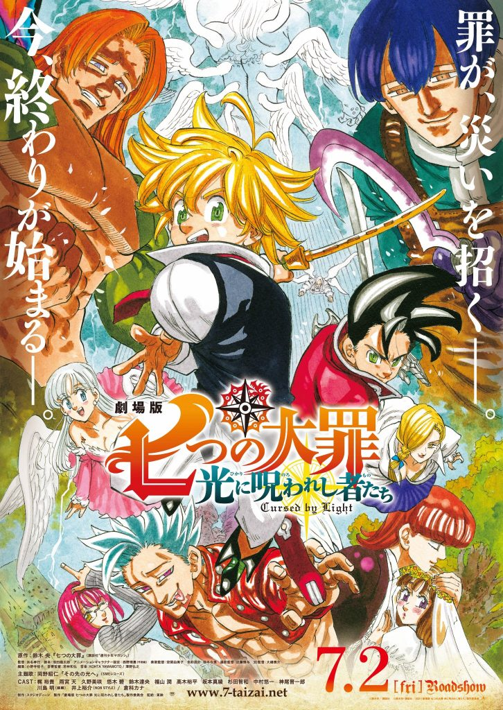 The Seven Deadly Sins the Movie: Cursed by Light anime film trailer