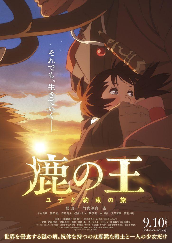 Shika no Ō anime film teaser og info