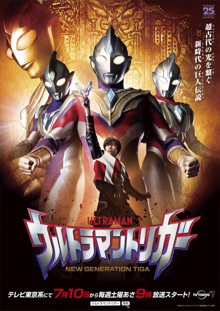 Ultraman Trigger TV serie får premiere den 10 juli
