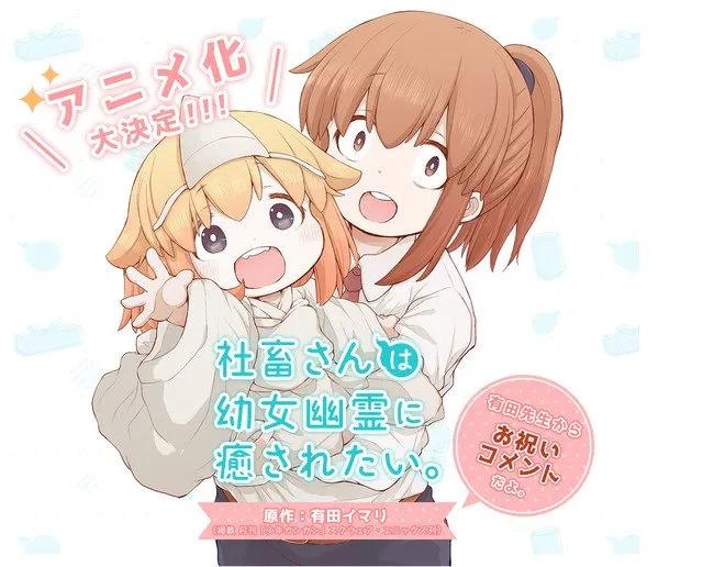 Shachiku-san wa Yо̄jo Yuurei ni Iyasaretai. mangaen laves til anime