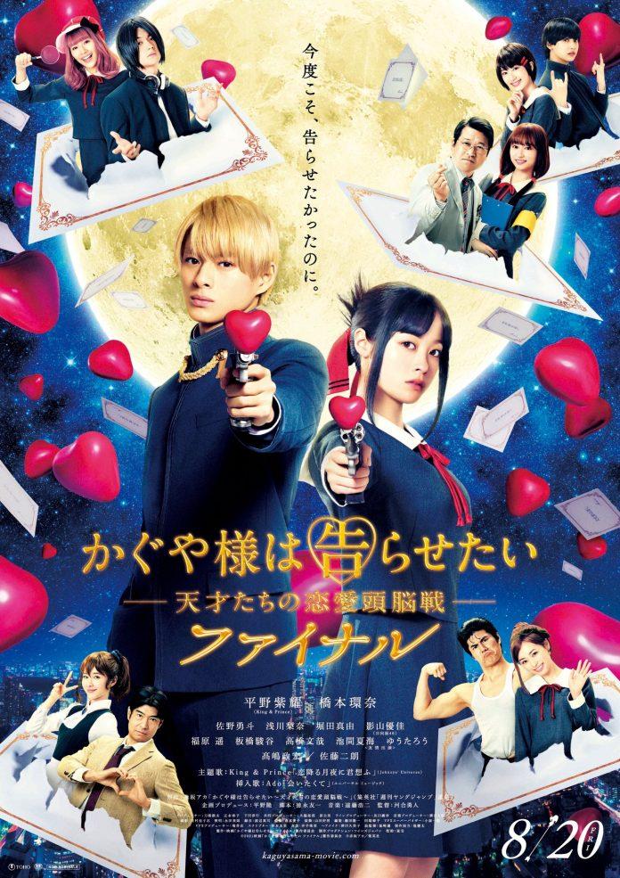 Kaguya-sama live action to trailer
